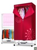 特惠烘衣機 烘乾機家用速乾衣烘衣機乾衣機小型衣櫃哄乾衣架烤衣服風乾器 220V LX