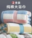 浴巾 大浴巾家用超大號純棉全棉吸水速干不掉毛巾男女情侶款一對夏洗澡 618購物節