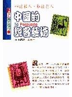 二手書博民逛書店《中國的說客藝術 = To persuade》 R2Y ISBN