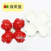 ☆小時候創意屋☆蘋果盤 水果造型 盤子 水果盤 點心盤 糖果盤 餐盤 居家用品 紅色 綠色