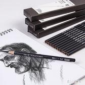 鉛筆套裝 黑銀炭筆素描鉛筆畫筆套裝速寫美術用品專業繪畫工具初學者 CP3504【甜心小妮童裝】