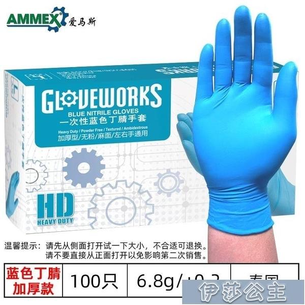 勞保手套丨愛馬斯一次性藍色丁腈手套乳膠耐磨勞保加厚衛生耐用型【快速出貨】