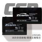 【CSP進煌】NP4-24(E).NP4-24(T)24V4Ah 鉛酸電池/消防受信總機/廣播主機 鉛酸電池(台灣製)