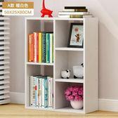 書架 簡約現代書櫃書架自由組合儲物櫃多功能置物架簡易書架落地帶門