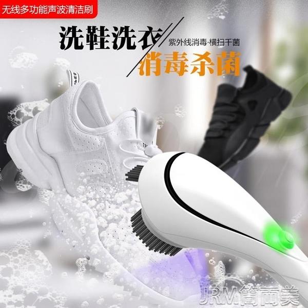 電動清潔刷專業洗鞋機家用毛刷小型迷你超聲波懶人神器電動擦鞋機 快速出貨