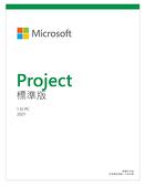 Project 2021 標準版 ESD 數位下載版 ( 076-05905 )