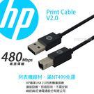 1.5米 旺德電通經銷【HP039GBBLK1.5TW】480Mbps 高速傳輸 USB V 2.0 電腦 印表機 線