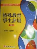 【書寶二手書T1/進修考試_WEN】特殊教育學生評量(第五版)_心理出版社股份有限公司