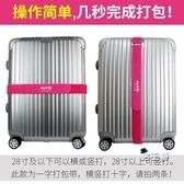 行李箱打包帶魔術貼出國旅行托運拉桿箱一字十字捆綁帶旅游捆箱帶 快速出貨