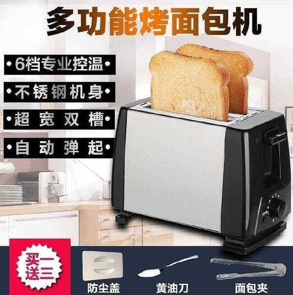 烤麵包機 動彈司機自動不銹烤麵包家用迷你吐鋼多士爐YYJ 麥琪精品屋