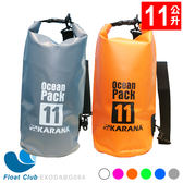 EQUINOX 防水袋 防水包 11公升 素色 單肩背 側背 游泳配件