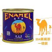 【漆寶】駱駝牌磁漆 554黃磁漆(一磅裝)