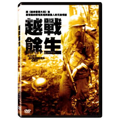 越戰餘生DVD