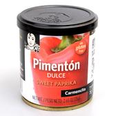 西班牙【卡門】紅甜椒粉 75g