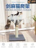 貓架貓爬架貓抓板貓用品爬架貓爬樹貓咪架貓柱逗貓棒貓玩耍架玩具