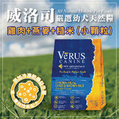 【力奇】VeRUS 威洛司 嚴選幼犬天然糧 雞肉+燕麥+糙米-迷你犬-小顆粒 5LB-690元 超取上限1包 (A001B01)