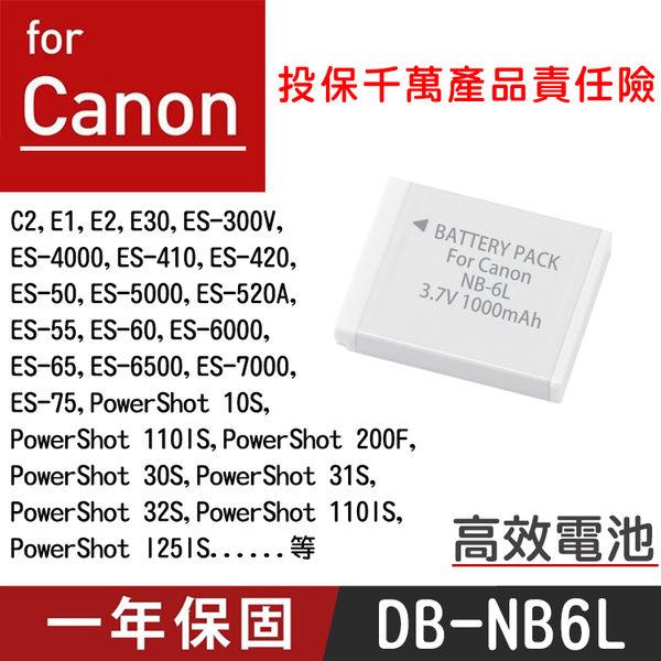 特價款@攝彩@佳能Canon NB-6L 電池 C2 E1 E2 E30 ES-300V ES-4000 ES-410