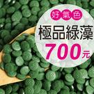 綠藻(Chlorella)2000錠-大...