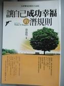 【書寶二手書T7/勵志_LEX】讓自己成功幸福的潛規則_徐磊瑄