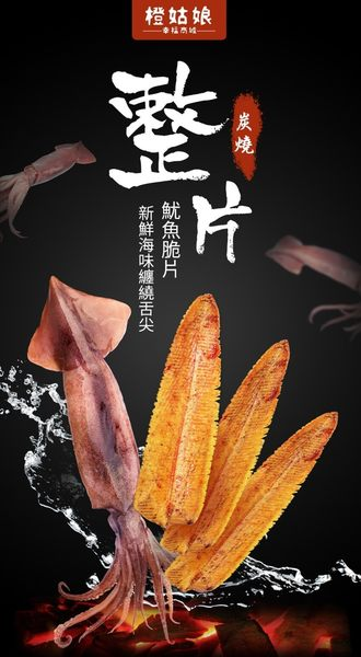手工頂級魷魚脆片