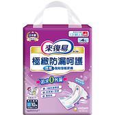 來復易極緻防漏黏貼型紙尿褲M10片【愛買】