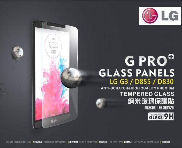 第4代進化版 0.28mm【9H 奈米鋼化玻璃膜、保護貼】LG G3 D830 D850【盒裝公司貨】