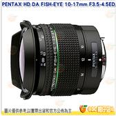 送拭鏡筆 PENTAX HD DA FISH-EYE 10-17mm F3.5-4.5ED 魚眼鏡頭 10-17 公司貨
