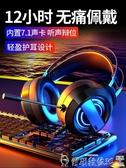 頭戴式耳機 渥贏Q9電腦耳機頭戴式耳麥電競游戲吃雞臺式機筆記本帶麥克風有線爾碩數位