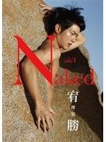 二手書博民逛書店 《裸裝‧宥勝 Naked.Fake.(陽光平裝版)》 R2Y ISBN:9789866175442│宥勝