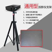 投影機架子支架投影儀落地三腳架通用托盤帶雲台摺疊便攜行動HM 3c優購