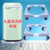 雙12聖誕交換禮物洗衣機底座小型迷你嬰兒童托架通用小鴨奧克斯海信行動萬向輪支架