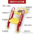 嬰兒座便器寶寶馬桶梯 寶寶馬桶坐便圈 兒童輔助階梯坐便器 MKS 快速出貨