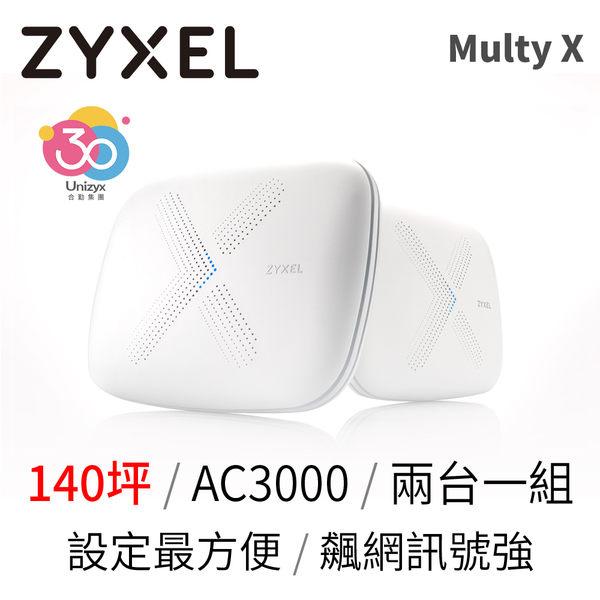合勤 Zyxel WiFi 無線 網路 分享器 無線延伸系統 三頻全覆蓋 Mesh 高效能 網狀路由器 Multy X 雙包裝