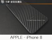 【碳纖維背膜】卡夢質感 蘋果APPLE iPhone 8 4.7吋 背面保護貼軟膜背貼機身保護貼背面軟膜