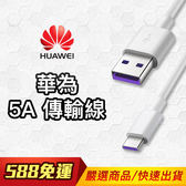 HUAWEI 華為 5A 傳輸線 Type-C 充電線 快充線 閃充 P20 PRO MediaPad M5