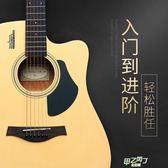 木吉他吉他民謠吉他初學者41寸40木吉他新手學生男女吉它樂器tw