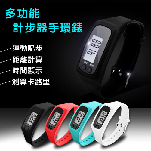 多功能計步器手環錶 計步器 距離測算 時間顯示 卡路里計算 送禮首選