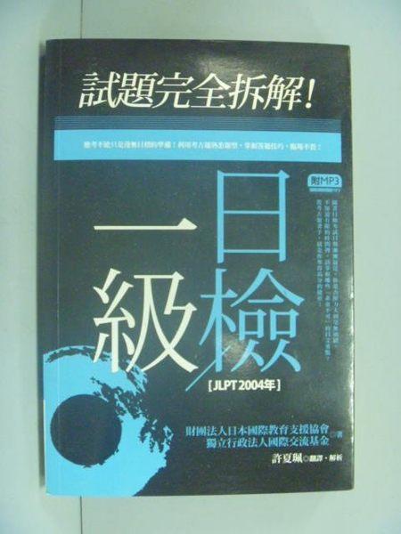 【書寶二手書T4/語言學習_GGU】試題完全拆解!一級日檢JLPT 2004年_附光碟