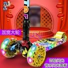 兒童滑板車2-3-6-9-12歲小孩寬輪單腳滑滑車男女寶寶滑行溜溜車子 黛尼時尚精品