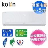(含基本安裝)歌林4-5坪四方吹一級變頻冷暖分離式冷氣 KDV-28203/KSA-282DV03