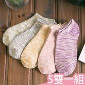 現貨-襪子-竹節粗針混色舒適棉短筒襪Kiwi Shop奇異果0410【SXA025】