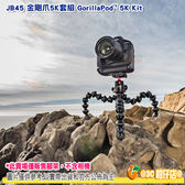 JOBY JB45 GorillaPod 5K Kit 金剛爪 專業單眼三腳架 公司貨 取代 GP8