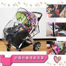 防雨罩 嬰兒推車清晰透氣防風防塵防雨罩...