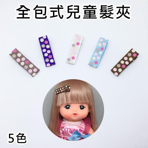 迷你歐美風大圓彩點全包式安全髮夾 5色 寶寶髮夾/嬰兒飾品/兒童髮飾 《寶寶熊童裝屋》