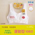 0835 小花甜心學生型內衣 短版少女胸衣 寬肩背心型成長內衣/台灣製
