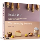 熟成的菓子職人配方大公開(42款家庭小烤箱也能做出來的人氣餅乾╳蛋糕捲╳乳酪點心)