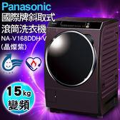 【PANASONIC國際牌】15KG變頻ECO滾筒洗脫烘 NA-V168DDH-G(晶燦紫)(含基本安裝+舊機回收)