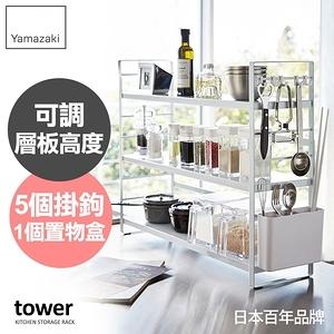 日本【YAMAZAKI】tower可調式三層置物架(白)