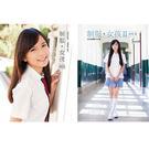 《制服.女孩 × 史旺基》+《制服.女孩...