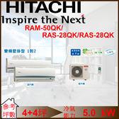 日立 HITACHI 4+4 坪 一對二變頻單冷壁掛式冷氣 RAM-50QK/RAS-28QK/RAS-28QK下單前先確認是否有貨